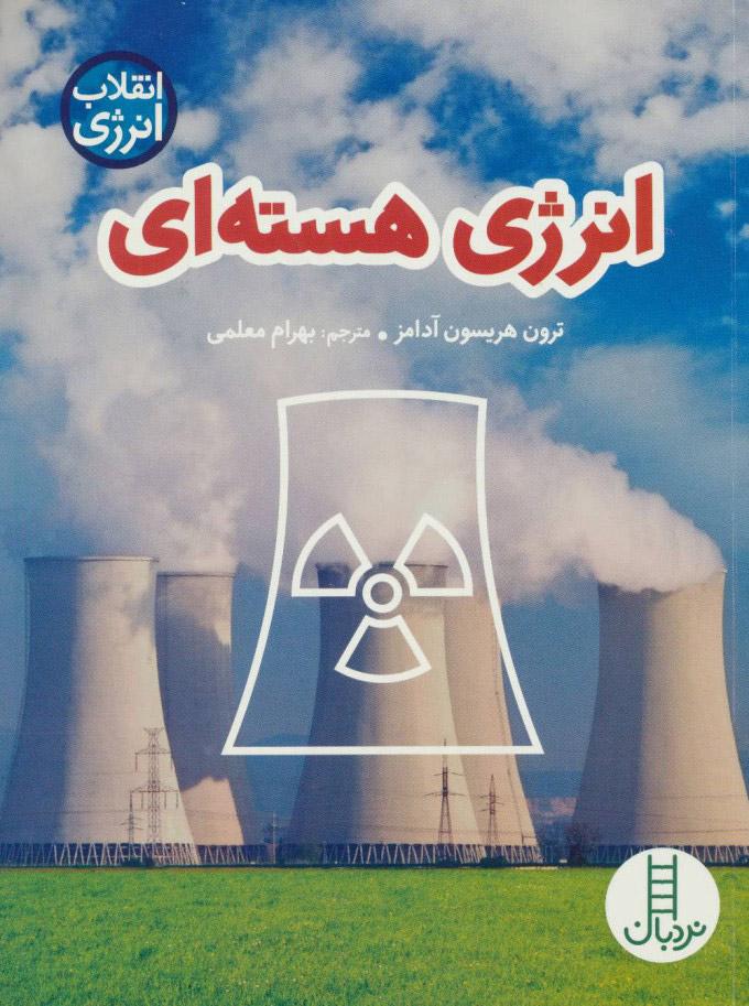 کتاب انرژی هسته ای