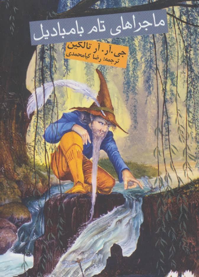 کتاب ماجراهای تام بامبادیل