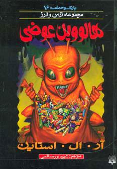 کتاب هالووین عوضی