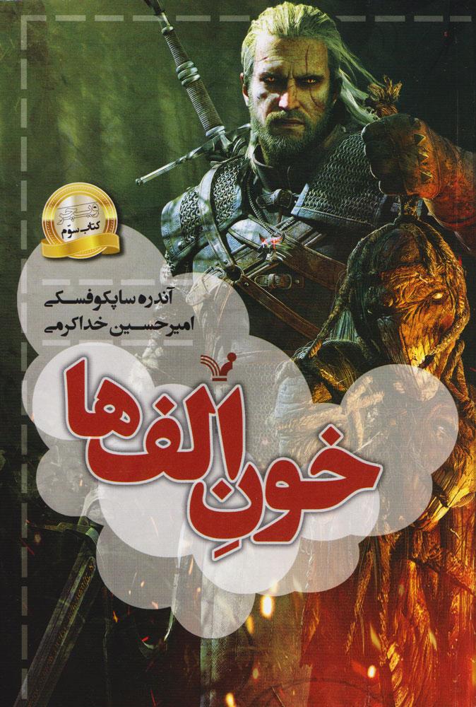 کتاب خون الف ها