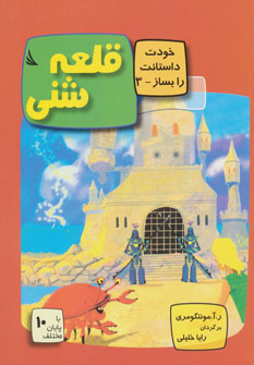 کتاب قلعه شنی