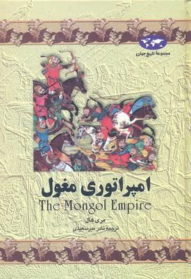 کتاب امپراتوری مغول