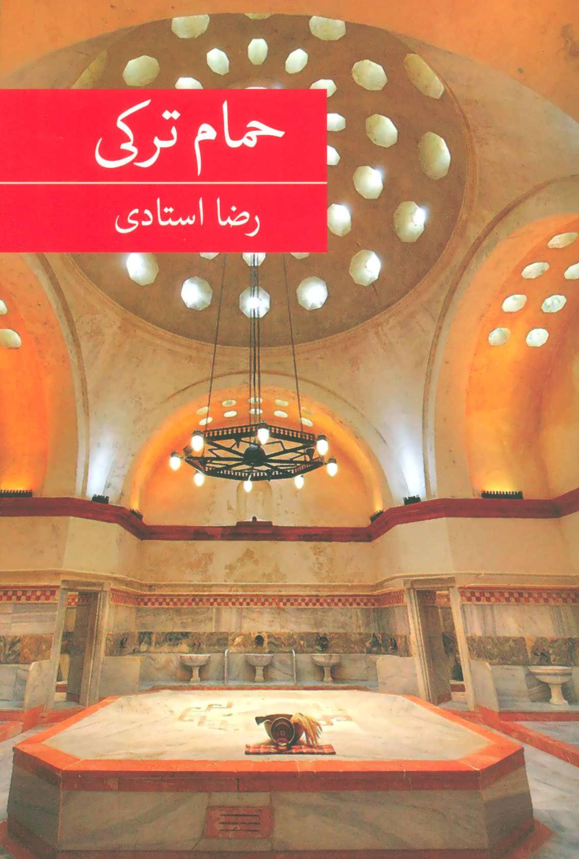 کتاب حمام ترکی