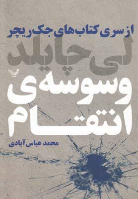 کتاب وسوسه ی انتقام