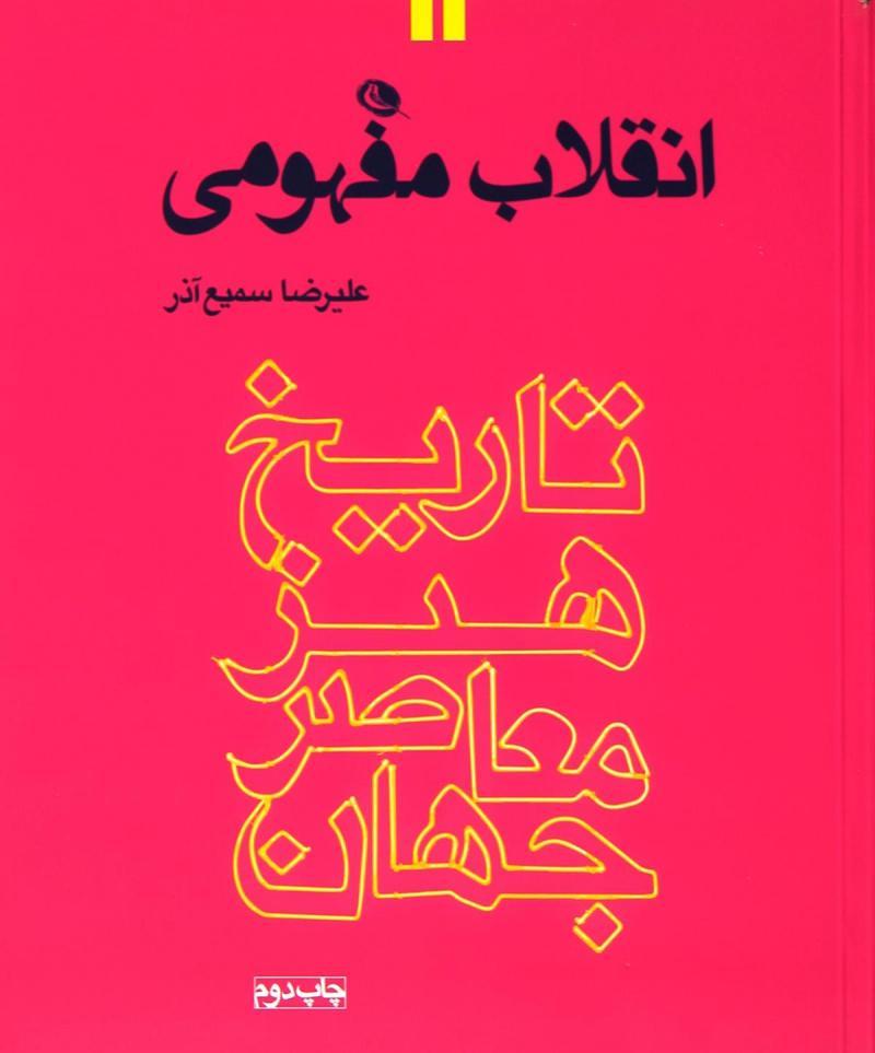 کتاب انقلاب مفهومی