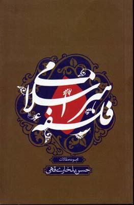 کتاب فلسفه هنر اسلامی