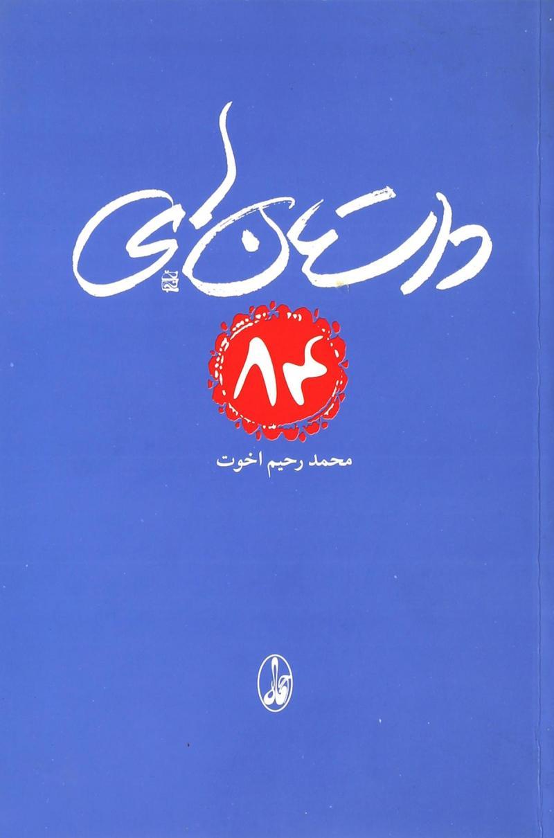 کتاب داستان های 84