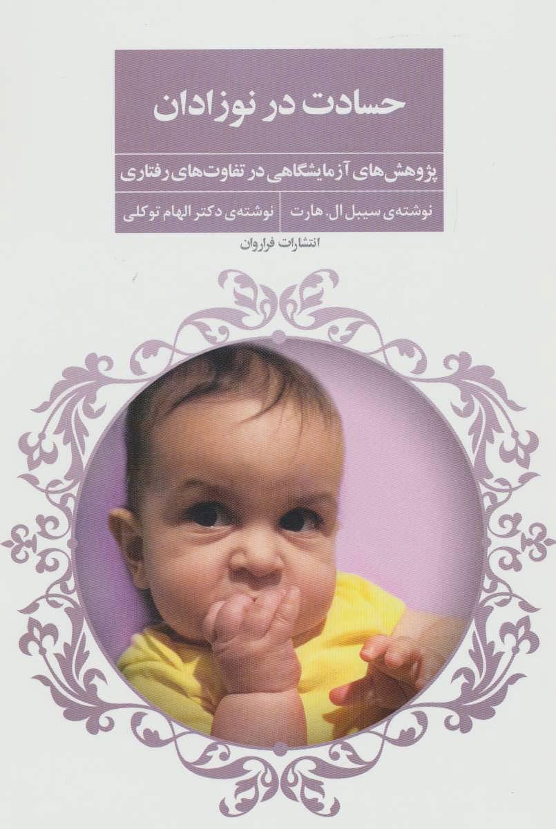 کتاب حسادت در نوزادان