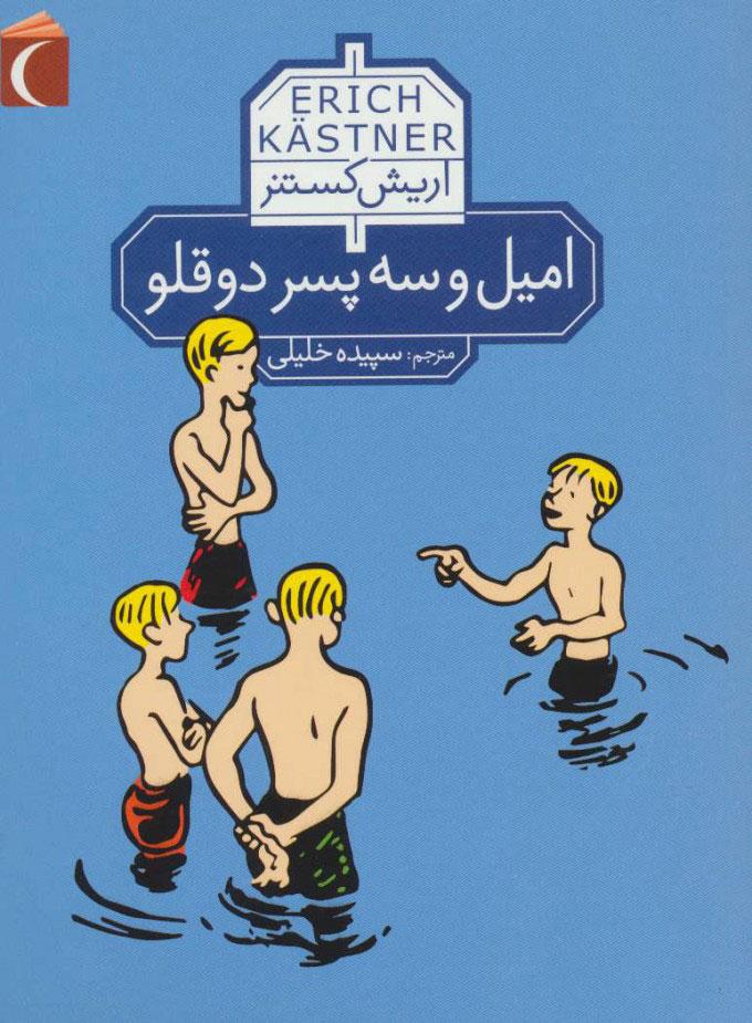 کتاب امیل و سه پسر دو قلو