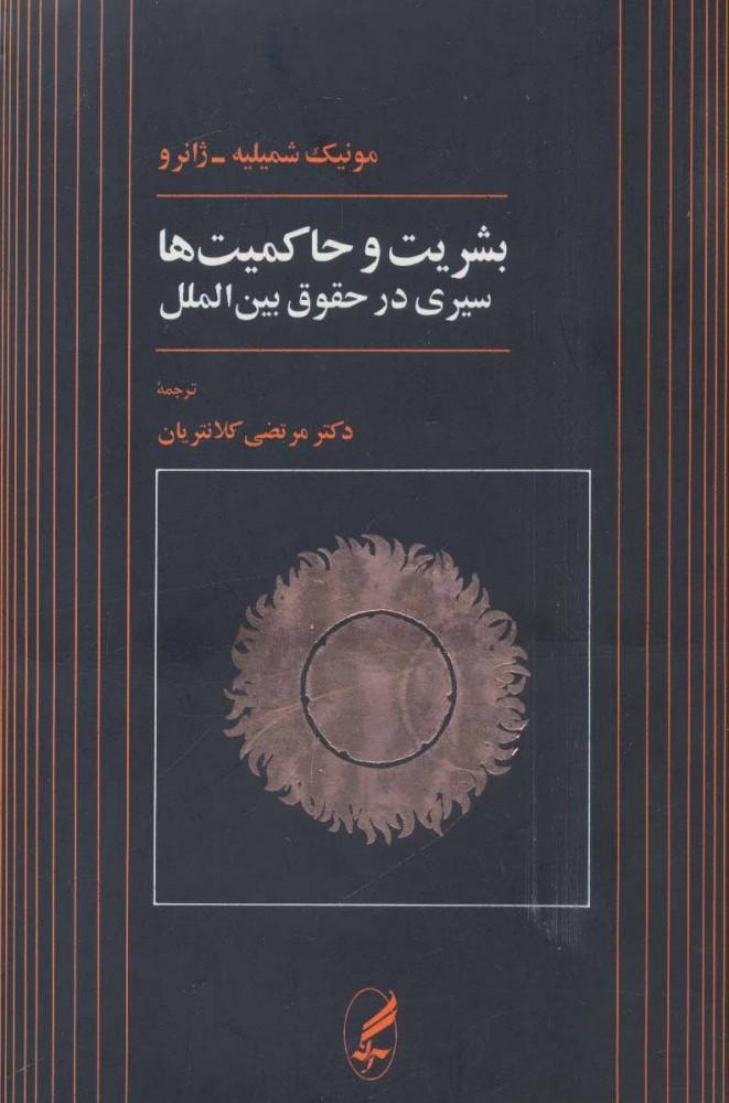کتاب بشریت و حاکمیت ها
