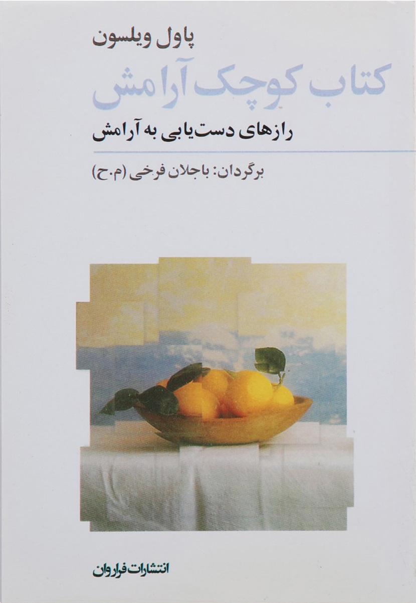 کتاب کتاب کوچک آرامش