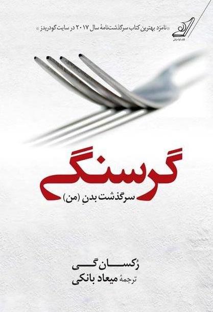 کتاب گرسنگی