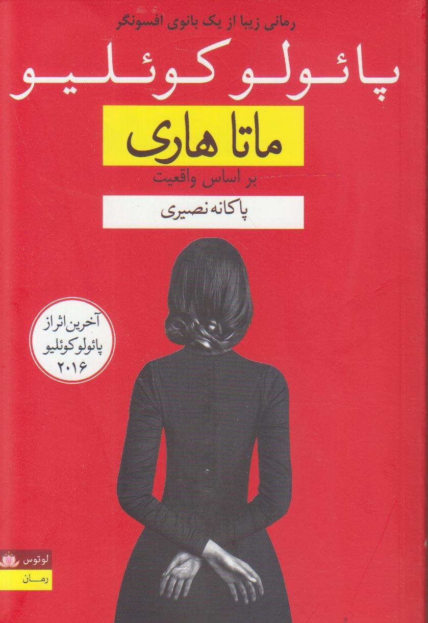 کتاب ماتا هاری
