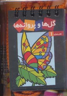 کتاب گل ها و پروانه ها