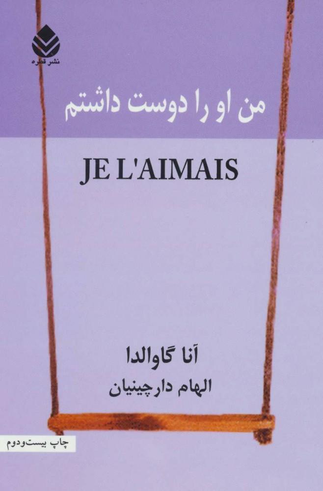 کتاب من او را دوست داشتم