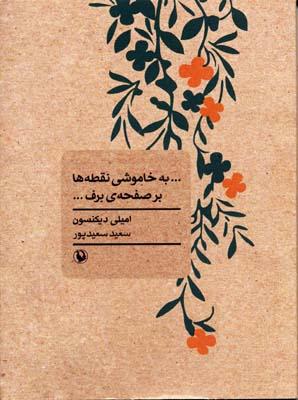 کتاب به خاموشی نقطه ها بر صفحه ی برف