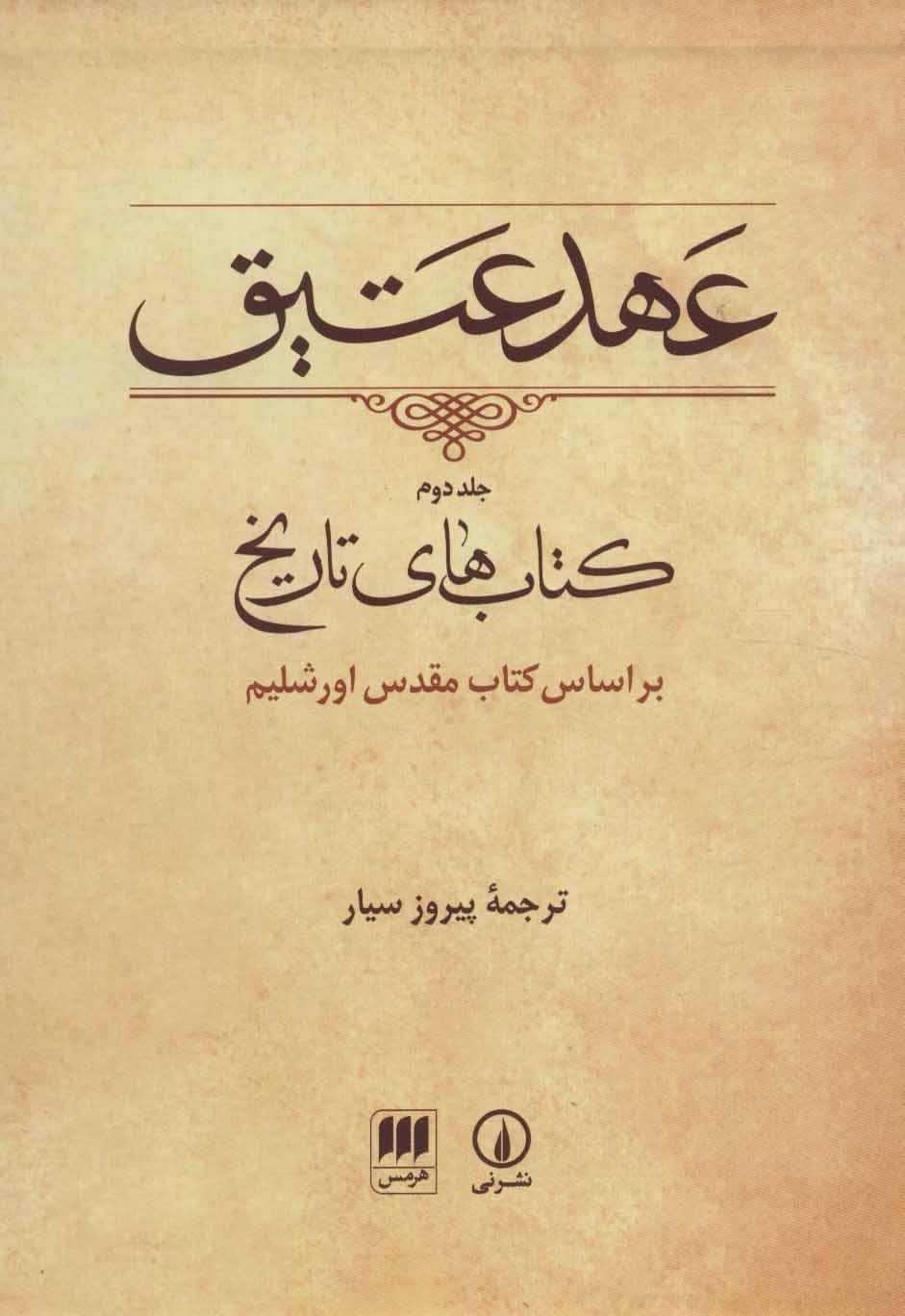 کتاب عهد عتیق (جلد دوم)