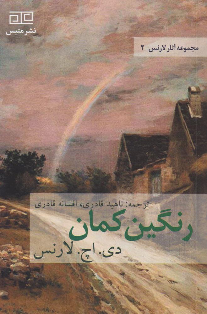 کتاب رنگین کمان