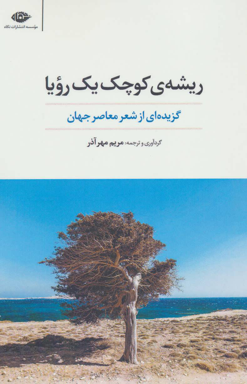 کتاب ریشه ی کوچک یک رویا