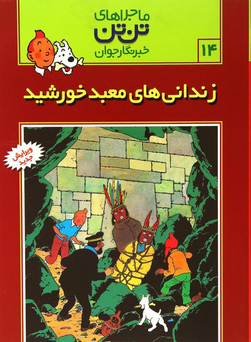 رمان ماجراهای تن تن (14)