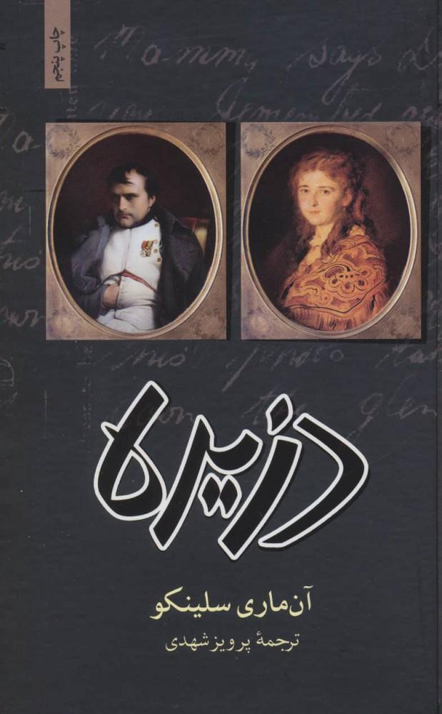 کتاب دزیره