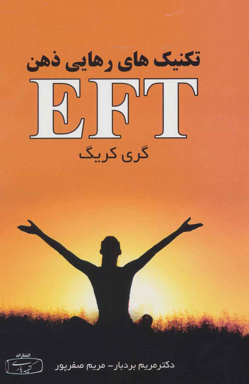 کتاب تکنیک های رهایی ذهن (EFT)