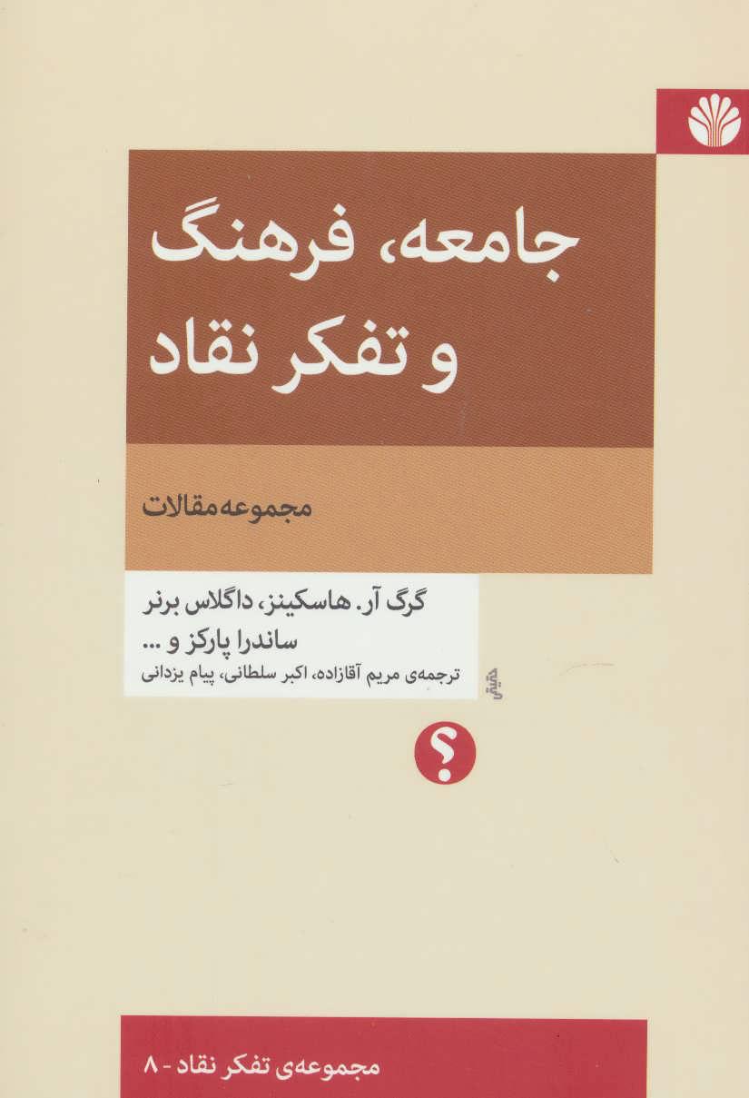 کتاب جامعه، فرهنگ و تفکر نقاد