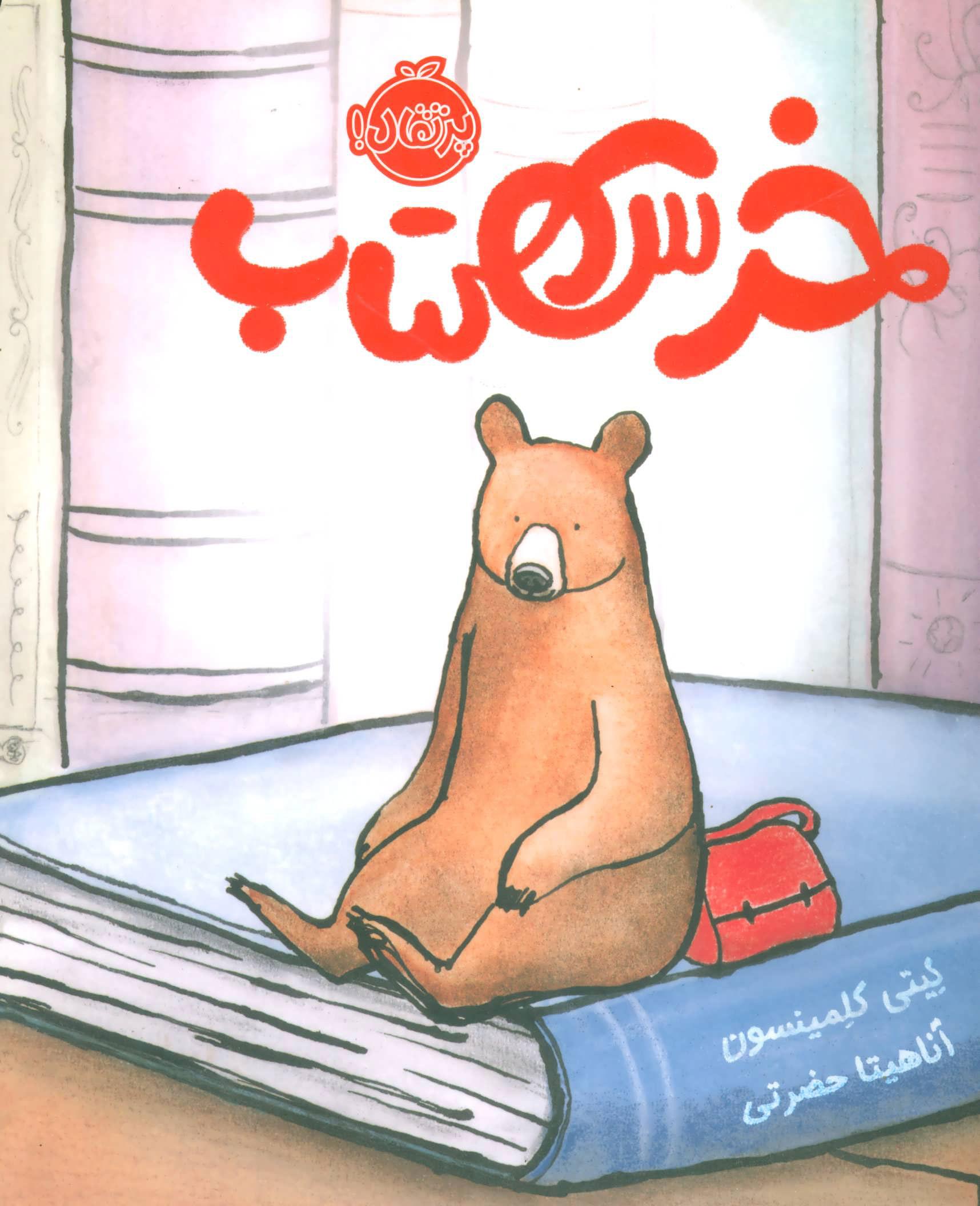 رمان خرس کتاب
