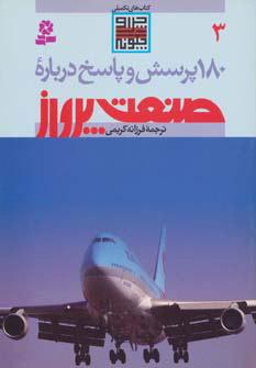 کتاب درباره صنعت پرواز
