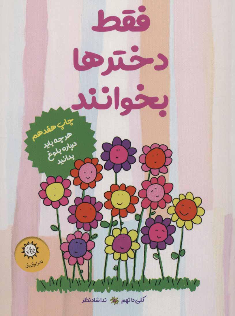 کتاب فقط دخترها بخوانند