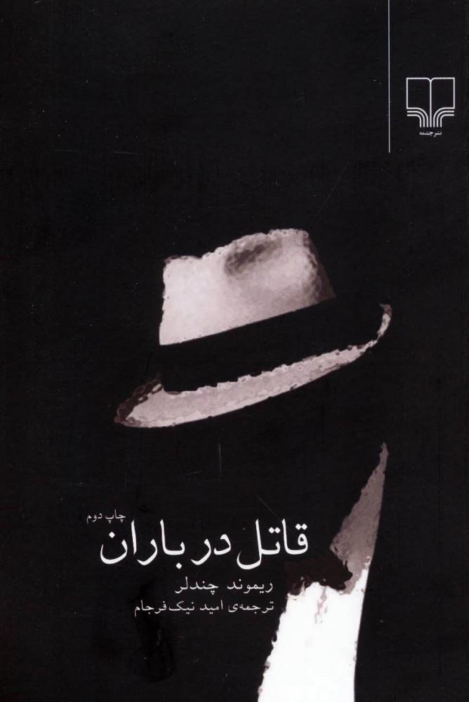 کتاب قاتل در باران