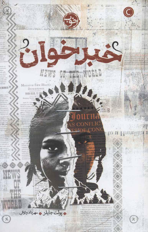 کتاب خبرخوان