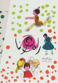 کتاب مجموعه داستان رامونا (۸ جلدی)