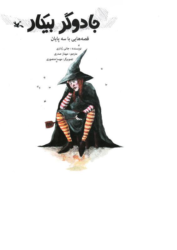 کتاب جادوگر بیکار