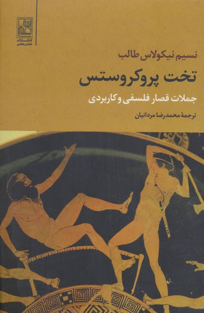 کتاب تخت پروکروستس