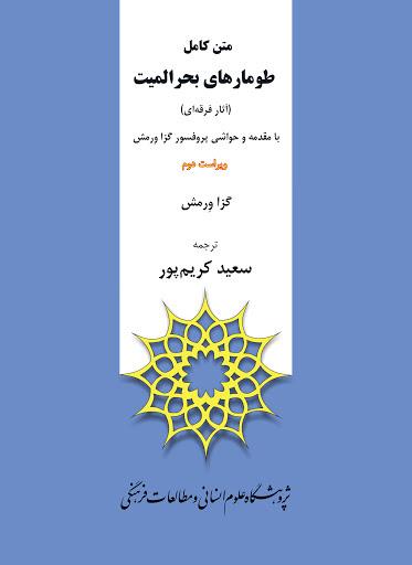 کتاب متن کامل طومارهای بحر المیت