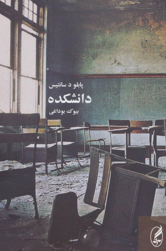 کتاب دانشکده