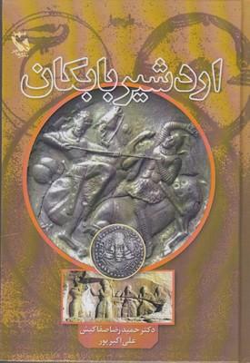 کتاب اردشیر بابکان
