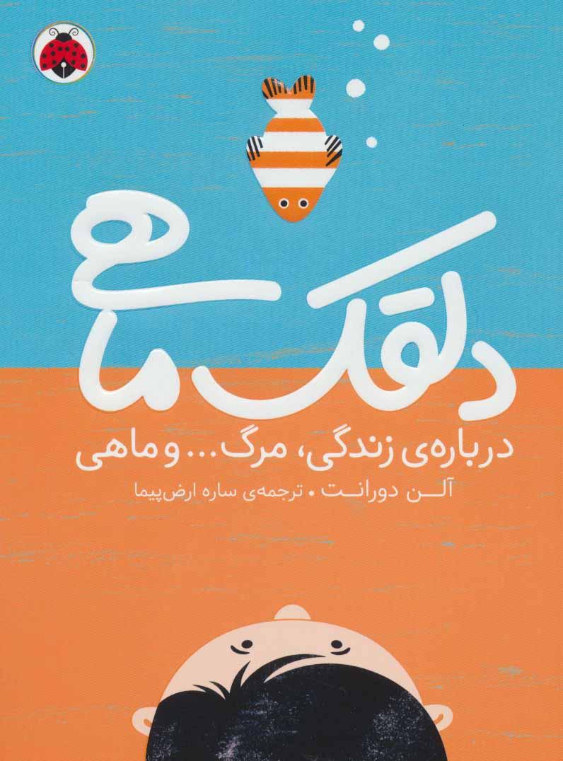 کتاب دلقک ماهی