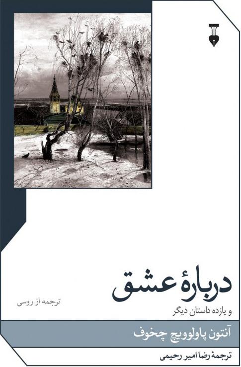 کتاب دربارۀ عشق