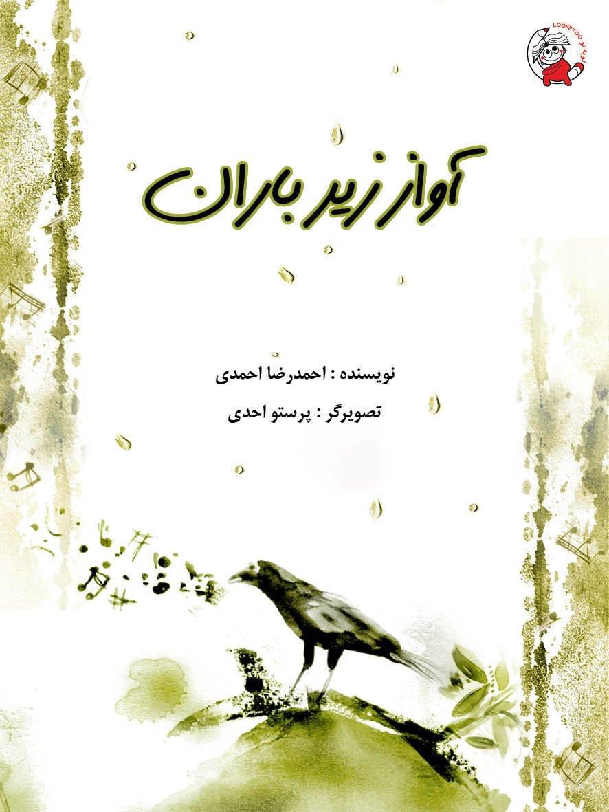 کتاب آواز زیر باران