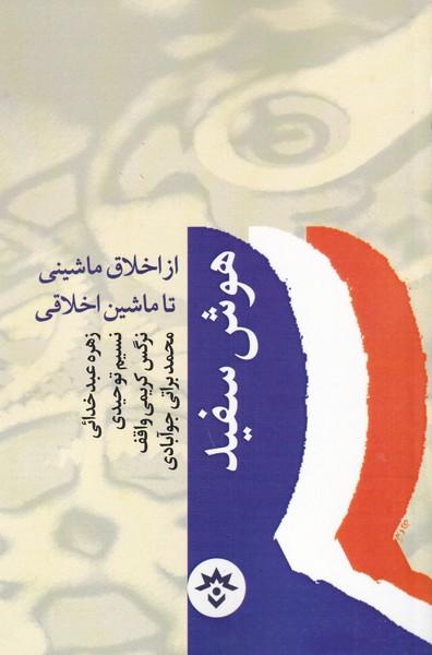 کتاب هوش سفید