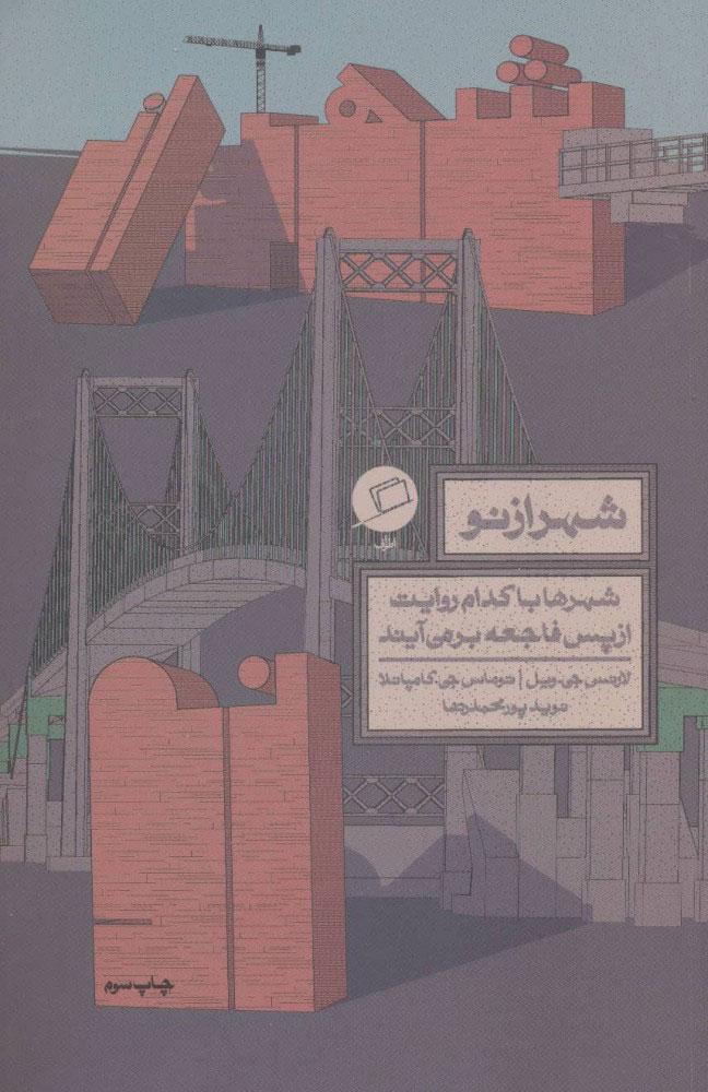 کتاب شهر از نو
