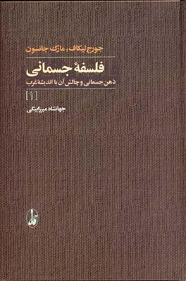 کتاب فلسفه جسمانی