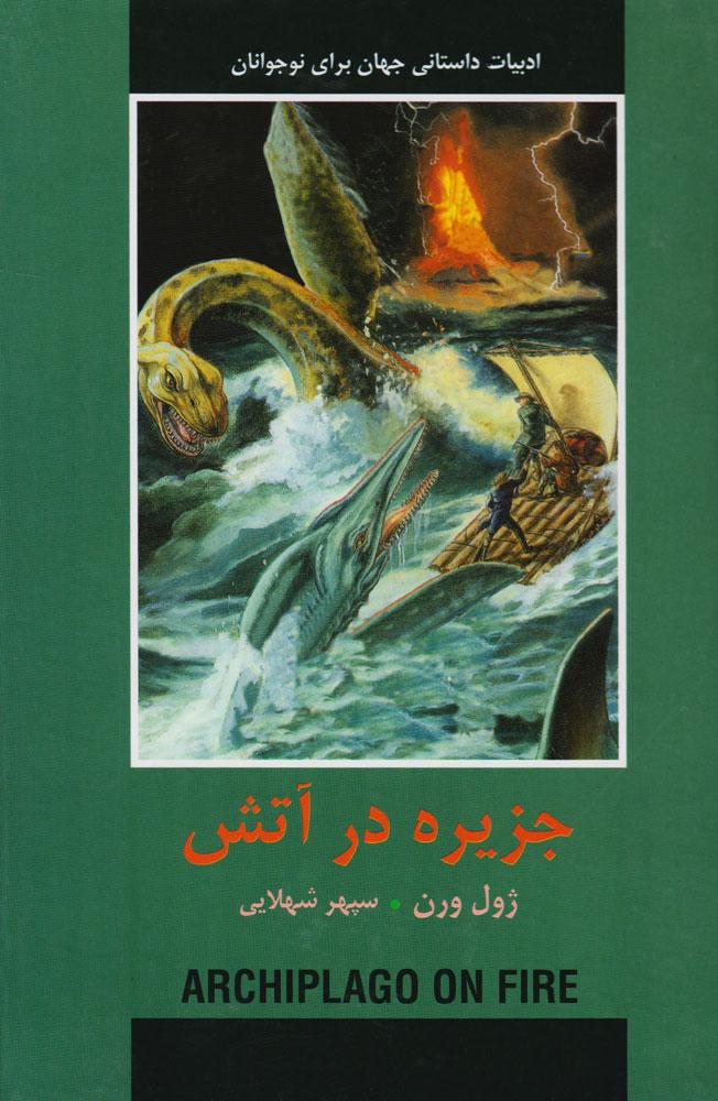 کتاب جزیره در آتش