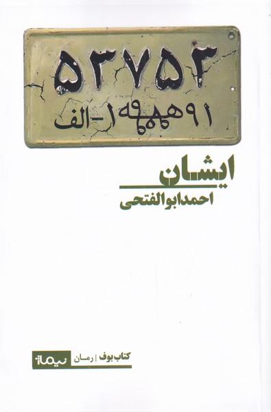 کتاب ایشان