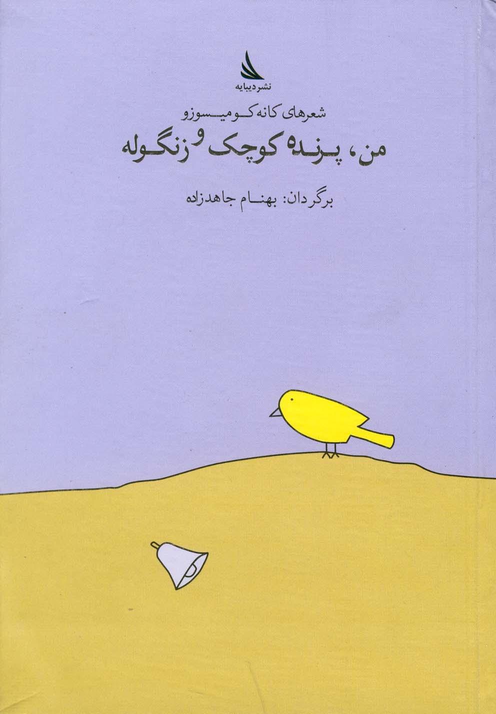 کتاب من، پرنده کوچک و زنگوله