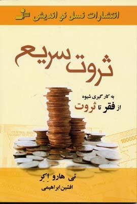 کتاب ثروت سریع