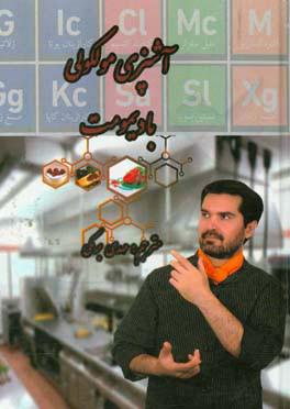 کتاب آشپزی مولکولی با دیمومت (جلد 1)