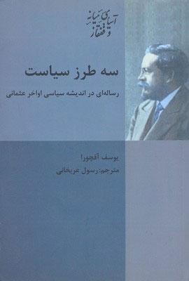 کتاب سه طرز سیاست